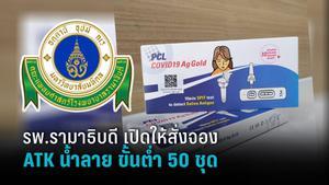 รพ.รามาธิบดี เปิดขาย ชุดตรวจ ATK ด้วยน้ำลาย สนนราคาไม่เกิน 300 บาท
