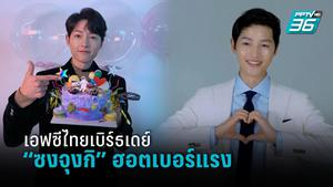 """""""ซงจุงกิ"""" ฮอตเบอร์แรง ส่องโปรเจกต์สุดปังรับวันเกิด แฟนคลับไทยไม่แพ้ชาติใดในโลก"""