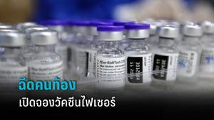 """ลงทะเบียนฉีดวัคซีน """"ไฟเชอร์"""" กรมการแพทย์ให้คนท้อง  - ปทุมฯรับวอล์กอิน 2 กลุ่ม - กรมแพทย์ทร.เปิดจองคิว"""