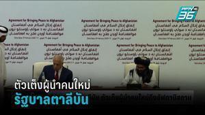ผู้ร่วมก่อตั้งตาลีบัน ตัวเต็งผู้นำคนใหม่ กลับอัฟกานิสถาน