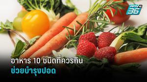 อาหาร 10 ชนิด ถ้ากินเป็นประจำจะช่วยบำรุงปอดให้แข็งแรง