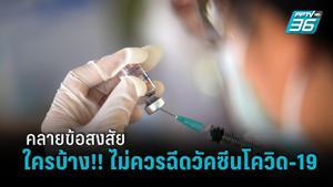 หาคำตอบใครบ้าง!!ที่ควรและไม่ควรฉีดวัคซีนป้องกันโควิด-19
