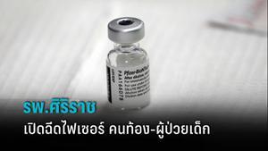 """รพ.ศิริราช เปิดจองฉีด """"ไฟเซอร์"""" คนท้อง - ผู้ป่วยเด็ก ลงทะเบียนผ่านแอปฯ Siriraj Connect"""