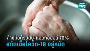 ล้างมือด้วยสบู่-แอลกอฮอล์ 70% อาวุธประจำตัวทำลายเชื้อโควิด-19