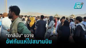 """""""ตาลีบัน"""" ขวางชาวอัฟกันเดินทางไปสนามบิน สกัดหนีออกนอกประเทศ"""
