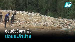 ผู้ว่าฯลำปาง จ่อแจ้งข้อหาเพิ่มบ่อขยะลำปาง