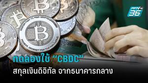 """ธปท. เผย ผลศึกษาสกุลเงินดิจิทัล """"CBDC"""" จ่อทดลองชำระค่าสินค้าในวงจำกัด ไตรมาส 2 ปี'65"""