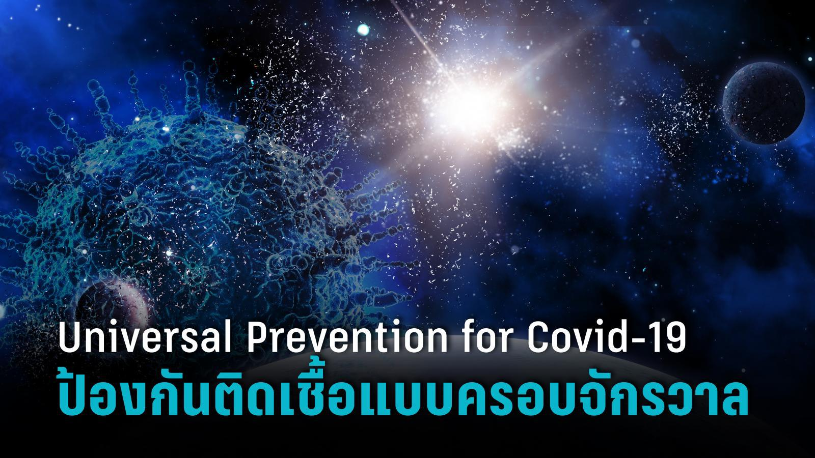ทำความรู้จัก Universal Prevention for Covid-19 การป้องกันการติดเชื้อแบบครอบจักรวาล