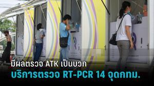 เช็ก 14 จุดกทม.บริการตรวจ RT-PCR เฉพาะผู้มีผลตรวจ ATK เป็นบวก