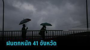 อุตุฯ เตือนฝนตกหนัก 41 จังหวัด เฉลี่ย ร้อยละ 30-70 ของพื้นที่