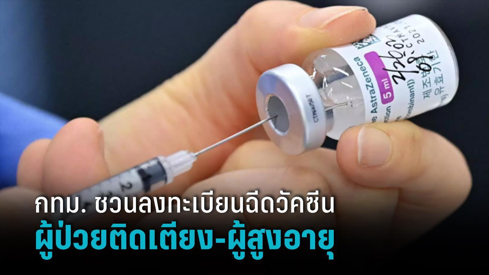 """กทม. ชวนลงทะเบียนฉีดวัคซีนโควิด-19 """"ผู้ป่วยติดเตียง-ผู้สูงอายุ"""" มีทีมสาธารณสุขฉีดให้ถึงบ้าน"""