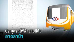 ประมูลรถไฟฟ้าสายสีส้ม อาจล่าช้าถึงปีหน้า