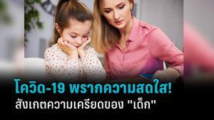 ภาวะเครียดในเด็ก!! สังเกตความเครียดของเด็ก ในสถานการณ์ โควิด-19