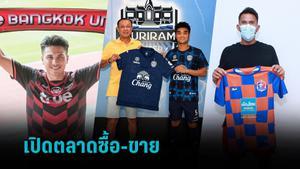 ฟีฟ่าอนุมัติเปิดตลาดซื้อขายไทยลีกรอบแรกได้อีกครั้ง