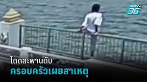 สาววัย 19 โดดสะพานเทพสุดา เสียชีวิต ครอบครัวเผยป่วยซึมเศร้า-เครียดถูกโกงแชร์