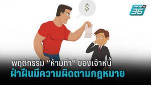เจ้าหนี้ต้องรู้!! เปิดกฎการทวงหนี้แบบถูกกฎหมายห้ามละเมิดลูกหนี้