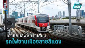 รถไฟชานเมืองสายสีแดงรับก่อมลพิษทางเสียงเร่งออกกฎหมายคุมระดับเสียง