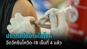 ประเทศใดบ้างในโลก ฉีดวัคซีนโควิด-19 เข็มที่ 4 แล้ว