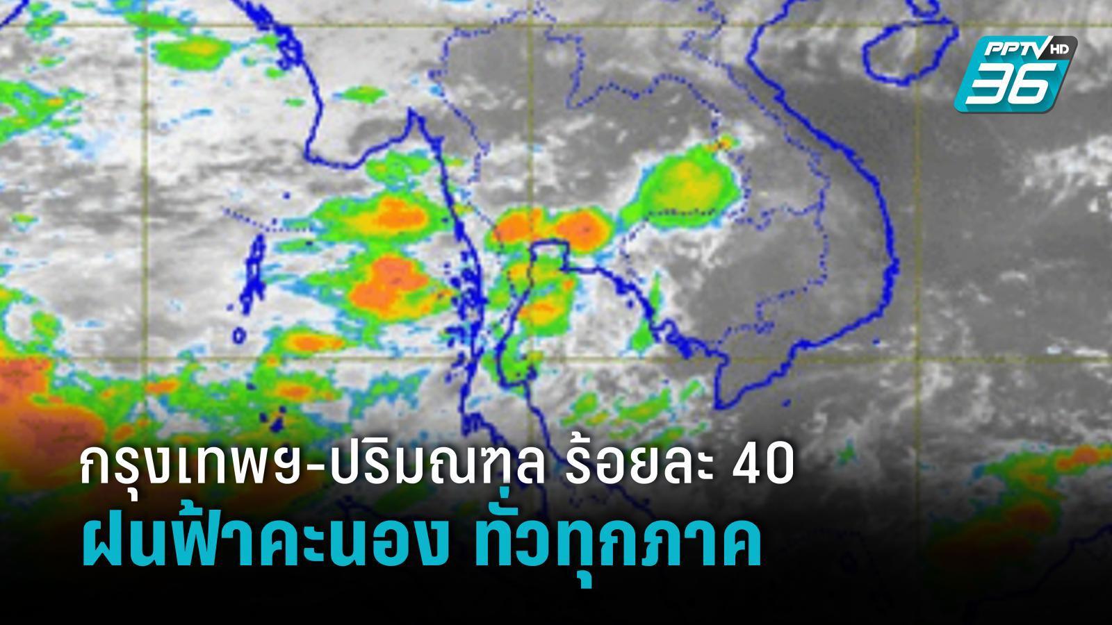 อุตุฯ เตือน ฝนฟ้าคะนอง ทั่วทุกภาค กรุงเทพฯ-ปริมณฑล ร้อยละ 40