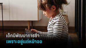 โควิดทำพิษ! เด็กเล็กพัฒนาการช้า 28% แพทย์แนะพ่อแม่อย่าปล่อยลูกไว้กับจอ TV - โทรศัพท์