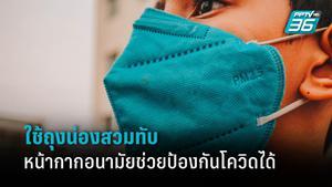 EPA สหรัฐ เผยใช้หน้ากากอนามัยคู่ถุงน่องช่วยป้องกันโควิดได้ถึง 80.2%