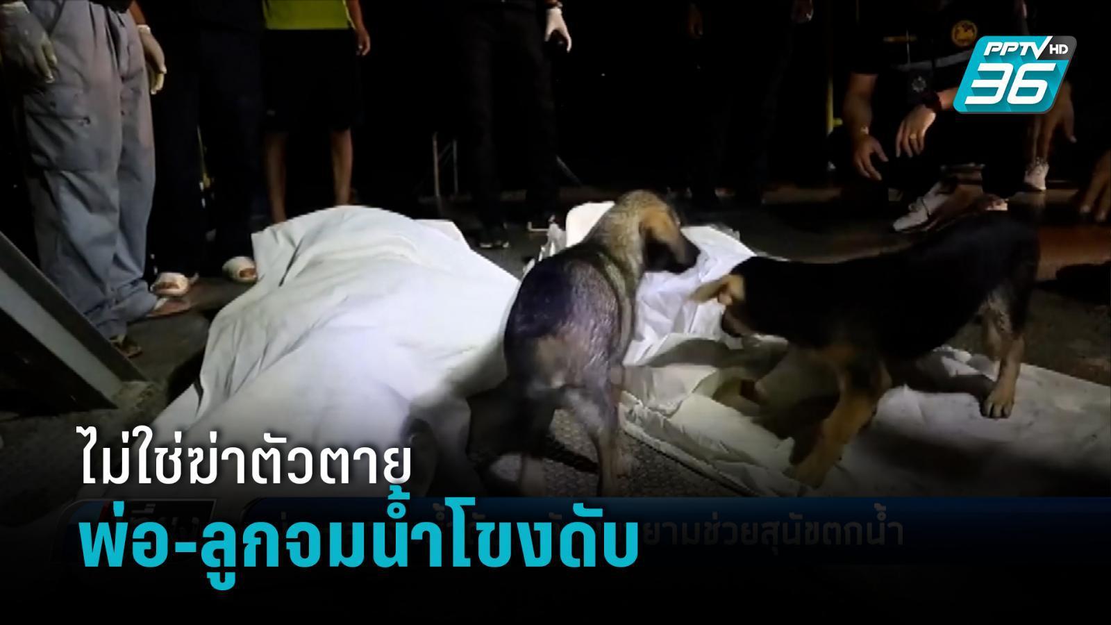 พ่อ-ลูกจมน้ำโขงดับคู่ ตร.เชื่อไม่ใช่ฆ่าตัวตาย คาดพยายามช่วยสุนัขตกน้ำ