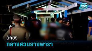 ล่ามือปืน ดักยิงหนุ่มวัย 25 ดับกลางสวนยางพารา ตร.คาดคนในหมู่บ้าน