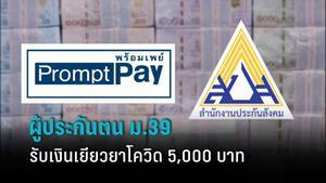 23 ส.ค.นี้ โอนเข้าพร้อมเพย์ ผู้ประกันตน ม.39 รับเงินเยียวยาโควิด 5,000 บาท