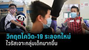 วิกฤตโควิด-19 ระลอกใหม่ ไวรัสเจาะกลุ่มเด็กมากขึ้นในหลายประเทศ