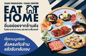 สยามพารากอน สยามเซ็นเตอร์ พร้อมส่งความอร่อยระดับโลกตรงถึงบ้าน สั่งสะดวกผ่าน LINE @ONESIAM : EAT AT HOME ที่เดียวจบ ครบทุกความอร่อย ให้คุณปลอดภัยทุกมื้อ