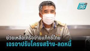 รมว.ยุติธรรม สั่ง กรมคุ้มครองสิทธิฯ ช่วยเครือข่ายแท็กซี่ไทย โดนพิษโควิด