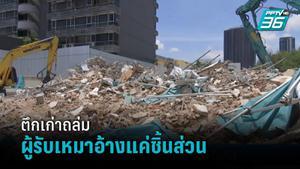 ตึกเก่าถล่มย่านลาดพร้าว ผู้รับเหมาอ้างแค่ชิ้นส่วนหล่น นักสถาปัตย์จุฬาฯ ชี้รื้อถอนผิดหลักการ