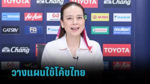 """""""มาดามแป้ง"""" ยืนยันใช้โค้ชไทย หนุนเป็นเจ้าภาพอาเซียน คัพ 2021"""