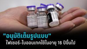 """อย.สหรัฐฯ """"อนุมัติ"""" วัคซีนไฟเซอร์ ไบออนเทค สำหรับผู้ที่มีอายุ 16 ปีขึ้นไป เต็มรูปแบบ"""