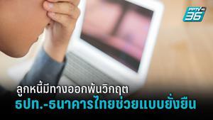 ธปท.ผนึกสมาคมธนาคารไทย ออกมาตรการช่วยลูกหนี้แบบได้ผลอย่างยั่งยืน
