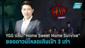 YGG ปลื้ม Home Sweet Home  Survive ยอดดาวน์โหลดเกมเกินเป้า 3 เท่าตัว