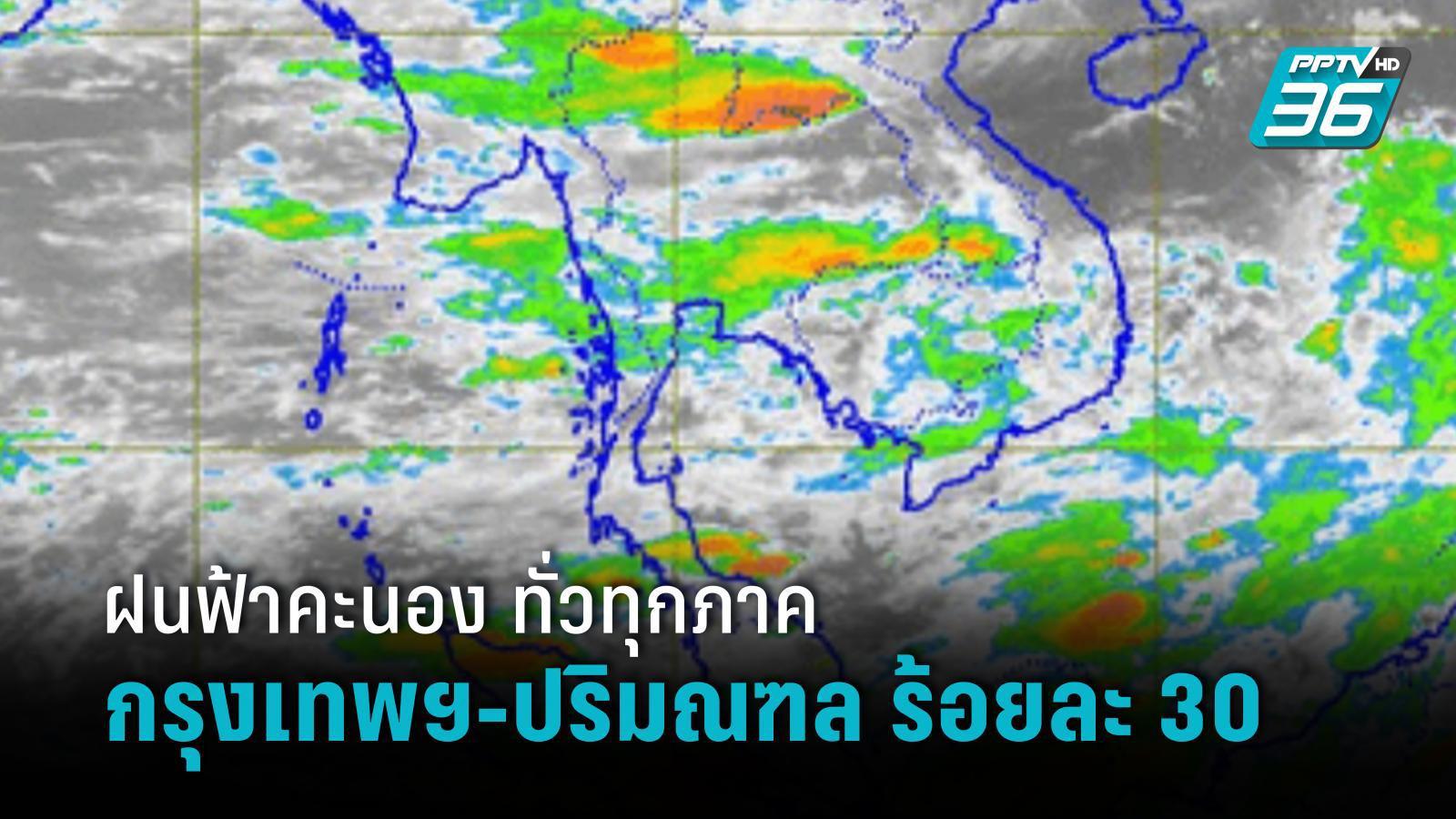 อุตุฯ เตือน ฝนฟ้าคะนองทั่วทุกภาค กรุงเทพฯ-ปริมณฑล ร้อยละ 30