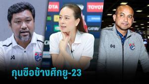 """ส.บอล ตั้ง """"โค้ชโย่ง"""" คุมทีมชาติไทยชุดยู -23 """"โค้ชโชค"""" นั่งผู้ช่วยฯ"""