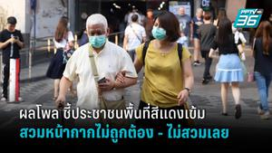 กรมอนามัย เผยประชาชนในพื้นที่สีแดงเข้ม ไม่สวมหน้ากาก - สวมผิดวิธี