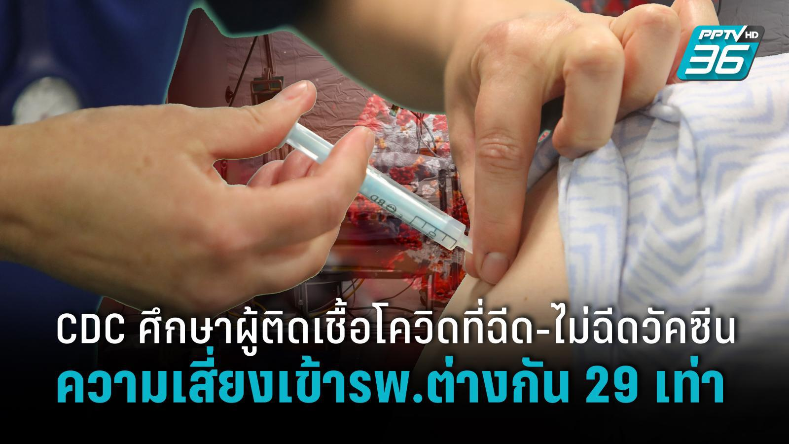 CDC เผย ไม่ฉีดวัคซีนโควิด-19 เสี่ยงเข้าโรงพยาบาลมากกว่าคนฉีด 29 เท่า