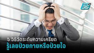 5 วิธีทดสอบระดับความเครียดแบบง่ายๆ รู้เลยเครียดแบบไหนกายหรือใจป่วย