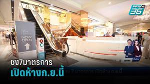 ส.ผู้ค้าปลีกไทย ชง 7 มาตรการ เปิดห้างก.ย.นี้