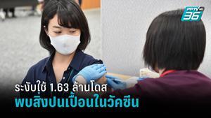 ญี่ปุ่นระงับใช้วัคซีนโมเดอร์นา 1.63 ล้านโดส หลังพบสิ่งปนเปื้อน