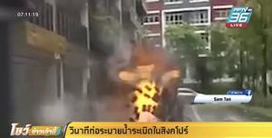 เปิดวินาทีท่อระบายน้ำระเบิดในสิงคโปร์