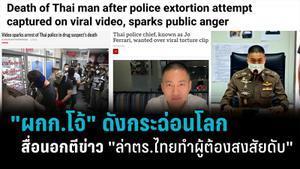 """""""ผกก.โจ้"""" ดังกระฉ่อนโลก สื่อนอกตีข่าว """"ล่าตัวตำรวจไทยทำผู้ต้องหาดับ"""""""