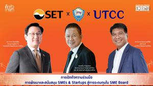ตลท. - หอการค้าไทย - ม.หอการค้าไทย เปิดตัวความร่วมมือพัฒนาและสนับสนุน  SMEs/Startups