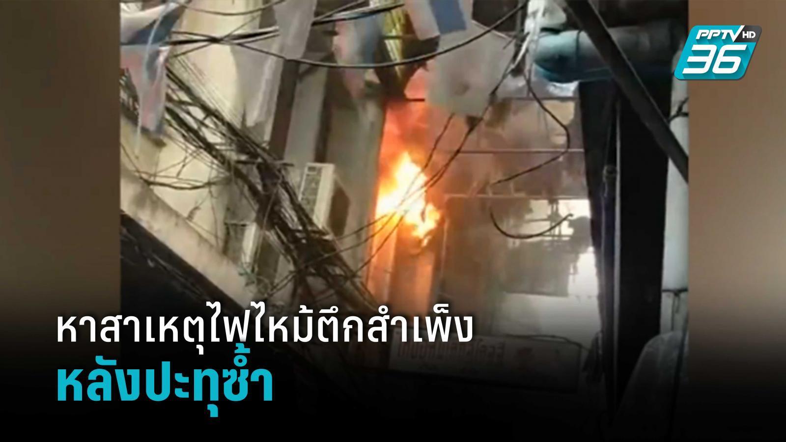 เร่งหาสาเหตุไฟไหม้ตึกสำเพ็ง หลังปะทุซ้ำ