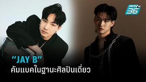 """""""JAY B"""" คัมแบคในฐานะศิลปินเดี่ยว พร้อมส่งคลิปอ้อนแฟนชาวไทย"""