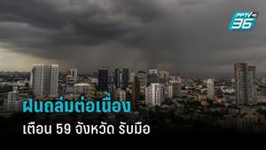 กรมอุตุฯ เตือน ฝนถล่มไทย 59 จังหวัด ระวังน้ำท่วม-น้ำป่าหลาก กทม.โดน 80%
