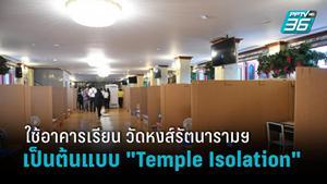 """ชู """"วัดหงส์รัตนาราม"""" เป็นโมเดล """"Temple Isolation"""" ศูนย์พักคอยพระ-เณร"""